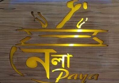নলা paya – Chittagong