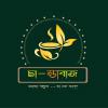 Cha-ddabaaz – Dhanmondi