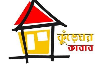 কুঁড়েঘর কাবাব- রামপুরা বনশ্রী...