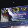 রানা মিষ্টি ঘর – Rajshahi
