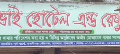 Bhai Bhai Hotel And Restaurant – Bagmara – Rajshahi