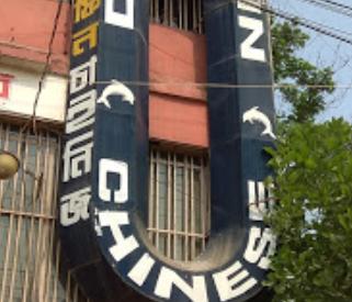 Dolphin Chinese Restaurant – Naogaon – Rajshahi